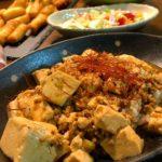 麻婆豆腐(6~7人分)